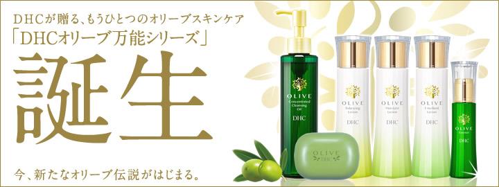 Tinh chất Olive dưỡng da DHC Olive Essence DHC Việt Nam