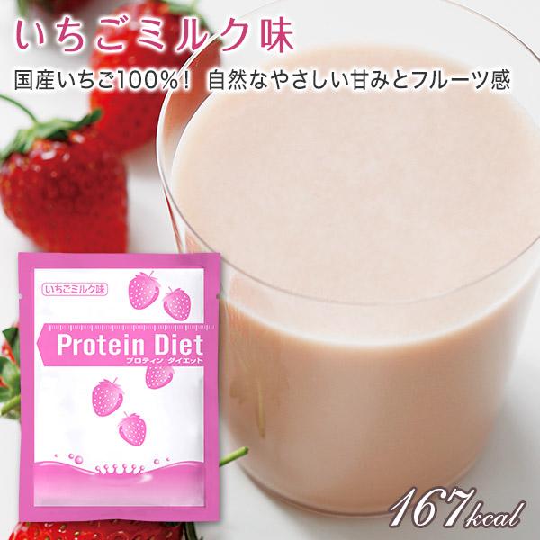 DHCプロティンダイエット いちごミルク味 5袋入通販 |ダイエットのDHC