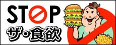 STOP ザ・食欲