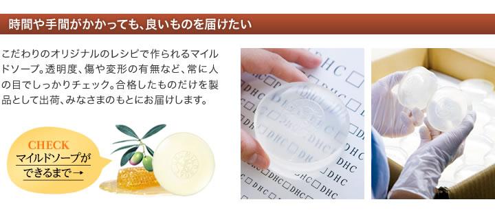 Xà bông rửa mặt dịu nhẹ DHC Mild Soap