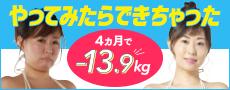 マイナス13.9kgのダイエットに成功!
