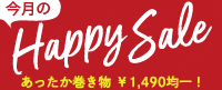 今月のHAPPY SALE