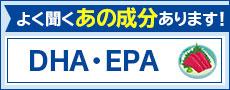 よく聞く成分[DHA・EPA]