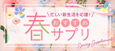 おすすめ春サプリ