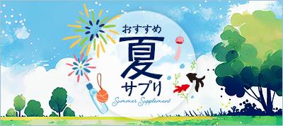 おすすめ夏サプリ
