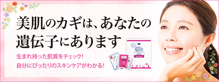 DHCの遺伝子検査 ダイエット対策キット 10%オフ!