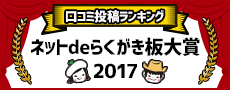 ネットdeらくがき板大賞2017