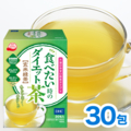 DHC食べたい時のダイエット茶 玄米緑茶 30包入【3,000円以上送料無料】