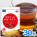 DHCダイエットサポートティー (30ティーバッグ入)【3,000円以上送料無料】