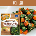 野菜をおいしく食べる雑穀あえの素 和風