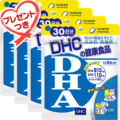 DHA 30日分 4個セット(水素発生サプリ 7日分付き)