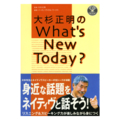 大杉正明のWhat's New Today?