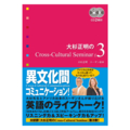 大杉正明のCross-Cultural Seminar Vol. 3