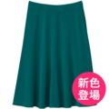【SALE】ジャージー・フレアスカート【3,000円以上送料無料】