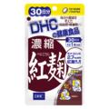 <DHC> 濃縮紅麹(べにこうじ) 30日分
