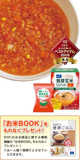 DHCスープ仕立ての発芽玄米リゾット トマト味