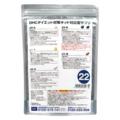 DHCオンラインショップ【送料無料】ダイエット対策キット対応型サプリ22