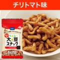 DHCヘルシー大豆スナック チリトマト味【3,000円以上送料無料】