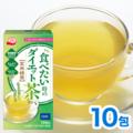 DHC食べたい時のダイエット茶 玄米緑茶 10包入【3,000円以上送料無料】