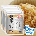 DHC発芽玄米 1kg 5袋セット
