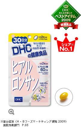 【プレゼント応募用】ヒアルロンサン(30日分)