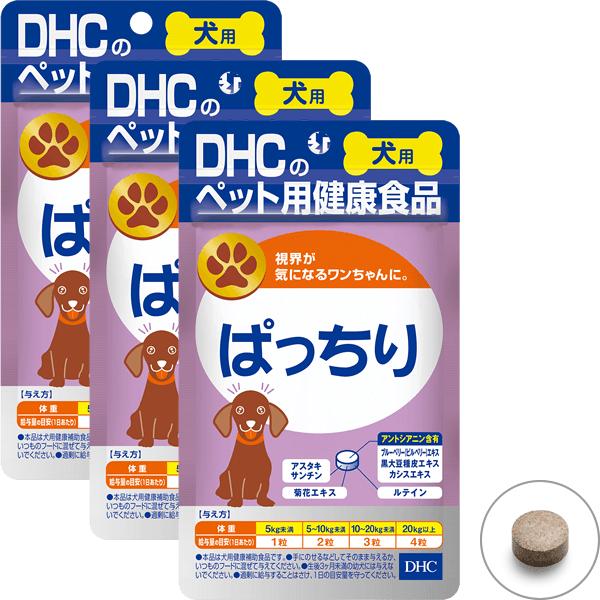 犬用 国産 ぱっちり 3個セット