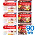 DHCオンラインショップ【送料無料】【SALE】【WEB限定】スイーツセレクション&定番味のお得なプロティンダイエット 6個セット