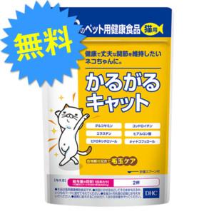 【限定無料請求】猫用 国産 かるがるキャット