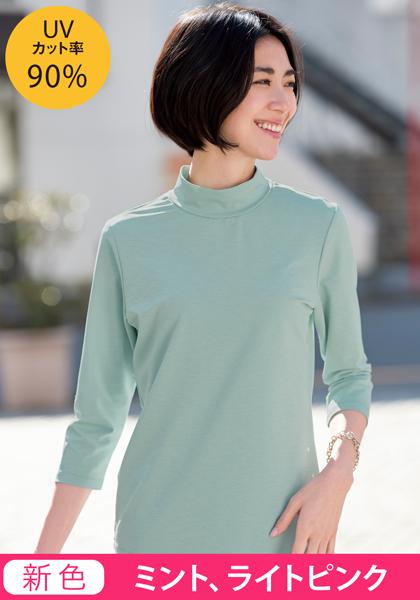 UV美肌・ハイネックカットソー(7分袖)