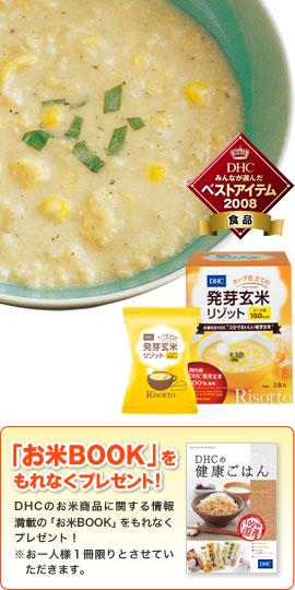 DHCスープ仕立ての発芽玄米リゾット チーズ味