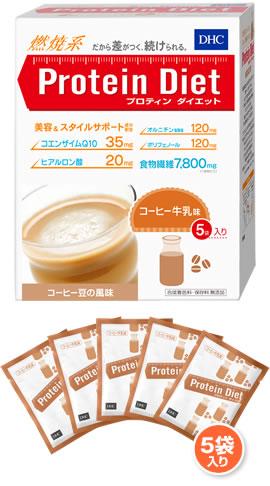 DHCプロティンダイエットコーヒー牛乳味【5袋入り】