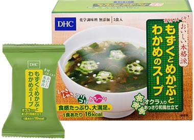 DHCもずくとめかぶとわかめのスープ