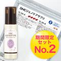 【送料無料】【SALE】ジェノケアシリーズセット No.2