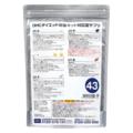 DHCオンラインショップ【送料無料】ダイエット対策キット対応型サプリ43