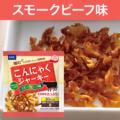 DHCこんにゃくジャーキー スモークビーフ味【3,000円以上送料無料】