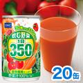 【送料無料】DHC飲む野菜1日350(20缶入)