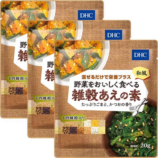 DHC野菜をおいしく食べる雑穀あえの素 和風 3袋セット