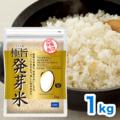 極旨(ごくうま) 発芽米 1kg