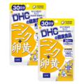 【SALE】ニンニク+卵黄 30日分 2個セット【3,000円以上送料無料】