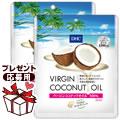 【VAMPS応募用】バージン ココナッツオイル 2個セット