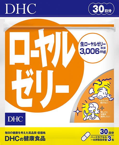 <DHC>ローヤルゼリー 30日分