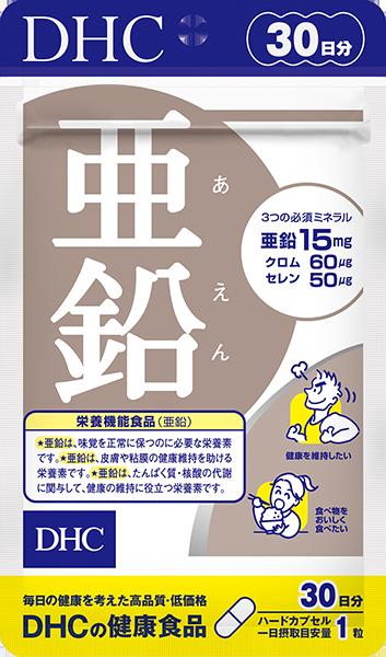 亜鉛 30日分通販 |健康食品のDHC