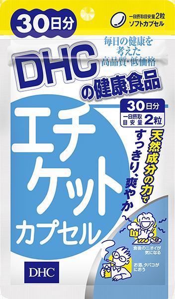<DHC>エチケットカプセル 30日分