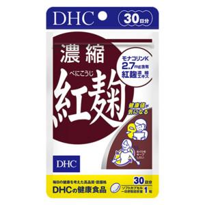 濃縮紅麹(べにこうじ) 30日分