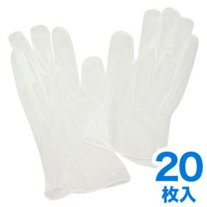 DHCカラートリートメント用 手袋