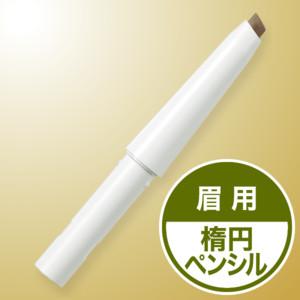 DHCアイブローパーフェクトプロ(楕円ペンシル)