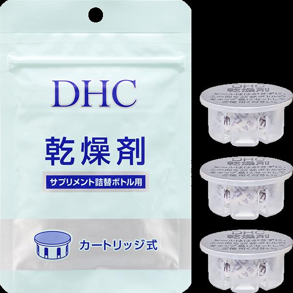 <DHC>乾燥剤(サプリメント詰替ボトル用)