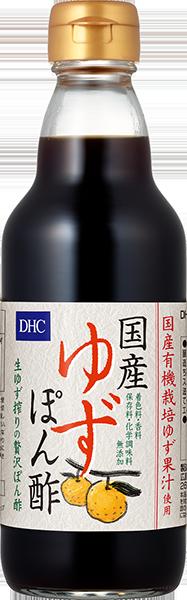 <DHC>DHC国産ゆずぽん酢(国産有機栽培ゆず果汁使用)画像