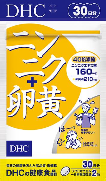 ニンニク卵黄 クチコミ