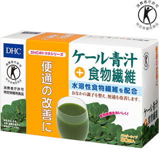 7%OFF <DHC> SALE!ケール青汁+食物繊維【特定保健用食品】